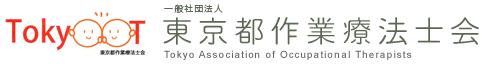 東京都作業療法士会